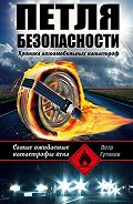Петр Гутиков -Петля безопасности: хроника автомобильных катастроф
