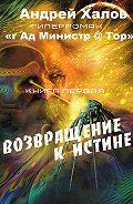 Андрей Халов - Возвращение к Истине