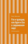 Олег Янгулов -Рэп и трагедия, или Адам и Ева в современном мире. Любовная драма