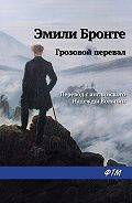 Эмили  Бронте -Грозовой перевал