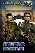 Андрей Земляной -Отморозки: Новый эталон