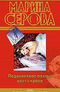 Марина Серова - Подвенечное платье цвета крови