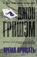 Джон Гришем - Время прощать