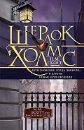 Н. М. Скотт -Шерлок Холмс. «Исчезновение лорда Донерли» и другие новые приключения