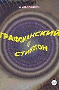 Андрей Назаркин -Графоманский 60° стихогон