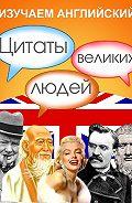 Сборник - Изучаем английский. Цитаты великих людей