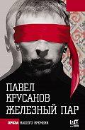 Павел Крусанов -Железный пар