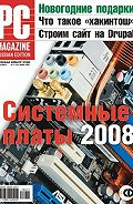 PC Magazine/RE - Журнал PC Magazine/RE №12/2008