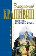 Владислав Крапивин - Портфель капитана Румба