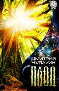 Дмитрий Чупахин -Плод