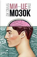 Дік Свааб - Ми – це наш мозок