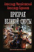 Александр Михайловский -Призрак Великой Смуты