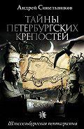 Андрей Синельников - Тайны петербургских крепостей. Шлиссельбургская пентаграмма