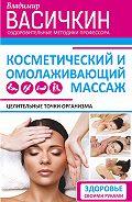 Владимир Иванович Васичкин - Целительные точки организма. Косметический и омолаживающий массаж