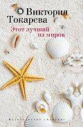 Виктория Токарева - Этот лучший из миров (сборник)