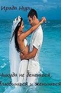 Ирада Нури - Никуда не денешься, влюбишься и женишься