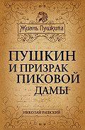 Николай Алексеевич Раевский - Пушкин и призрак Пиковой дамы