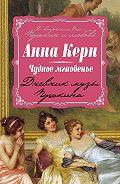 Анна Керн -Чудное мгновенье. Дневник музы Пушкина