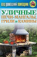 С. П. Кашин -Уличные печи-мангалы, грили и камины