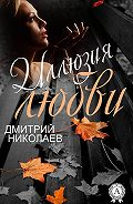 Д. Николаев -Иллюзия любви