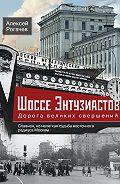 Алексей Рогачев -Шоссе Энтузиастов. Дорога великих свершений