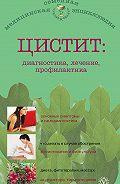 А. Никольченко -Цистит: диагностика, лечение, профилактика