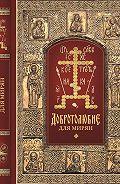 архиепископ Ювеналий (Килин) - «Добротолюбие» для мирян