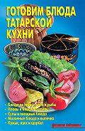 Р. Кожемякин - Готовим блюда татарской кухни