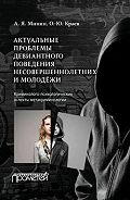 Анатолий Минин - Актуальные проблемы девиантного поведения несовершеннолетних и молодежи