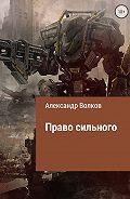 Александр Волков -Право сильного
