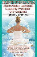 Игорь Спичак -Энерготерапия. Восточные методы саморегуляции организма