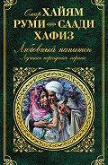 Шамсиддин Хафиз -Любовный напиток. Лучшая персидская лирика