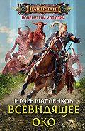 Игорь Масленков -Всевидящее око