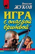 Вячеслав Жуков -Игра с опасной бритвой