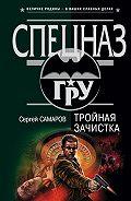 Сергей Самаров - Тройная зачистка