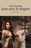 Vitaly Mushkin -Sexe avec le dragon. Le phallus géant
