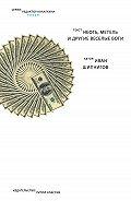 Иван Шипнигов - Нефть, метель и другие веселые боги (сборник)