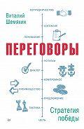 Виталий Львович Шемякин -Переговоры: стратегия победы