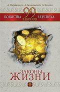 Андрей Парабеллум -99 законов богатства и успеха