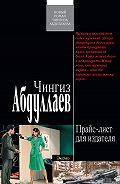 Чингиз Абдуллаев -Прайс-лист для издателя