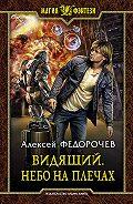 Алексей Федорочев -Видящий. Небо на плечах