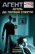 Александр Шувалов -Дуэль до первой смерти