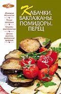 Сборник рецептов - Кабачки. Баклажаны. Помидоры. Перец