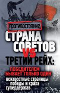Марина Корнева - Страна Советов и Третий рейх: победителем бывает только один. Неизвестные страницы победы и краха супердержав