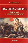 Б. А. Исаев -Политология в схемах и комментариях