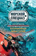 Сергей Зверев -Взорванная акватория