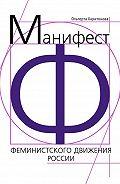 Литагент «Ридеро» -Манифест феминистского движения России