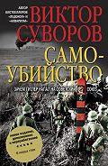 Виктор Суворов -Самоубийство