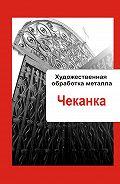 Илья Мельников -Художественная обработка металла. Чеканка