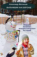 Александр Николаевич Матанцев - Мальчишки как вороны (сборник)